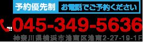 予約優先制 神奈川県横浜市港南区港南2-27-19-1F TEL:045-349-5636