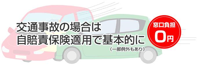 交通事故の場合は自賠責保険で基本的に窓口負担金0円です(一部例外もあり)